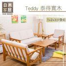 日木家居-Teddy泰得實木1+2+3沙發組 SW5117 【多瓦娜】沙發 多件沙發組
