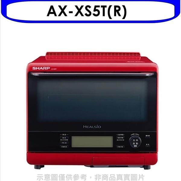 回函贈《結帳打8折》夏普【AX-XS5T(R)】31公升水波爐微波爐 優質家電