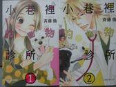 【書寶二手書T4/漫畫書_MQG】小巷裡的動物診所_1&2集合售_齊藤倫