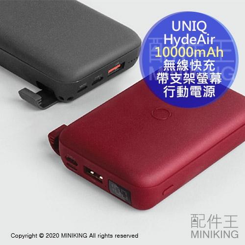 現貨 公司貨 UNIQ HydeAir 10000mAh 無線快充帶支架螢幕行動電源 無線充電 小型 輕量
