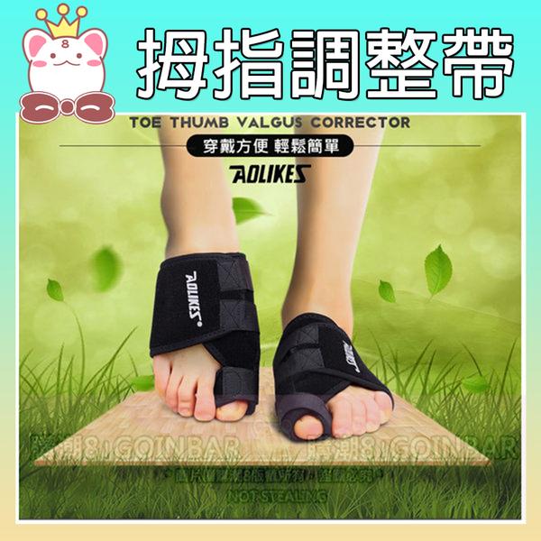 AOLIKES 腳拇指外翻調整帶 A-1051 (購潮8) 大腳骨調整器 腳掌拇指防護護具