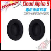 [ PCPARTY ] HyperX Cloud Alpha S 專用布質耳罩 HXS-HSCAS-EP2