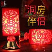 婚慶用品紅色喜字對燈新婚臥室婚房臺燈床頭燈創意結婚禮物長明燈-Ifashion IGO