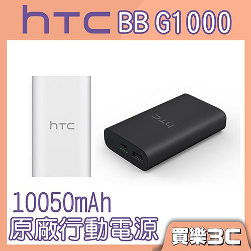 HTC QC 3.0 快充 行動電源 BB G1000 (Type-C 輸入充電孔) ,TYPE C 行動電源,5-6V--3A輸出