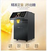博納格果糖機 奶茶店專用商用16格精準全自動咖啡店 果糖定量機 igo城市玩家