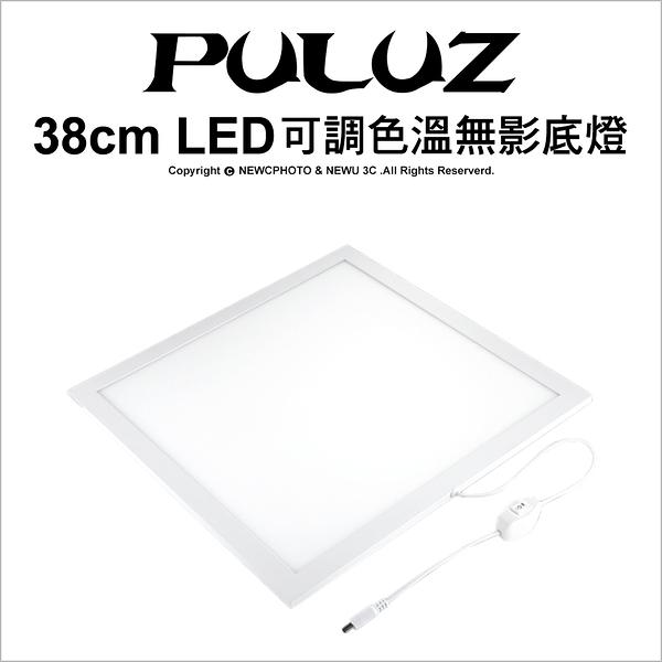 PULUZ 胖牛 38cm LED可調色溫無影底燈 無影燈板 去背底板 底光 補光燈 底板補光【可刷卡】薪創數位