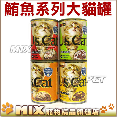 ◆MIX米克斯◆SEEDS.Us Cat 鮪魚系列大貓罐400g【單罐入】豐富DHA,牛磺酸,讓愛貓頭好壯壯好健康