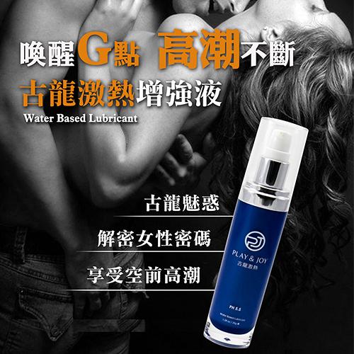 台灣製造 Play&Joy狂潮‧女性專用 - 古龍激熱加強液 35g
