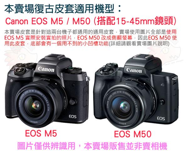 Canon EOS M5 M50 兩件式皮套 相機包 相機皮套 保護套 復古皮套 棕色 黑色 咖啡 皮套 15-45mm鏡頭