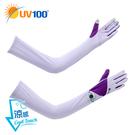 UV100 防曬 抗UV-涼感撞色觸控長手套