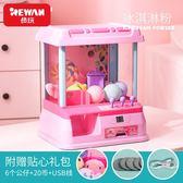 【雙11折300】迷你夾娃娃機兒童游戲機網紅玩具