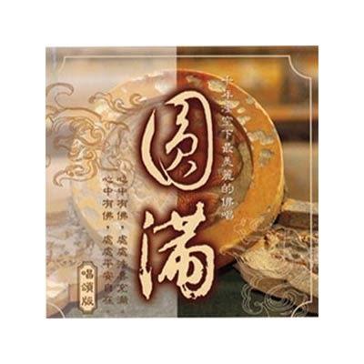 1038-圓滿(財神天王咒)CD