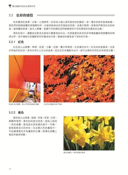 (二手書)數位攝影技術完全學習手冊
