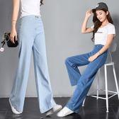 復古簡約直筒大闊腿褲超長牛仔褲寬鬆高腰水洗淺藍色拼接長褲女潮『小淇嚴選』