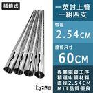 【一英吋上管】60cm插銷式電鍍銀鐵管(...