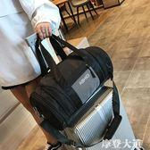 運動包女健身包干濕分離游泳訓練包行李包手提包男包潮單肩旅行包『摩登大道』