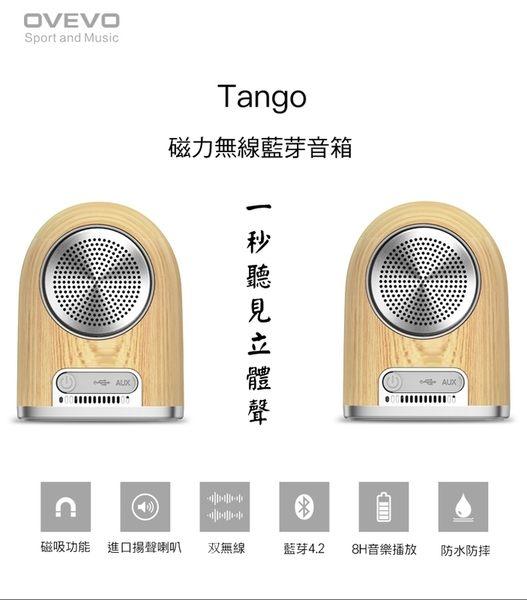 ☆愛思摩比☆OVEVO 歐雷特 D10 磁力無線藍芽音箱 防水 迷你重低音 磁吸式組合 便攜户外手機音響