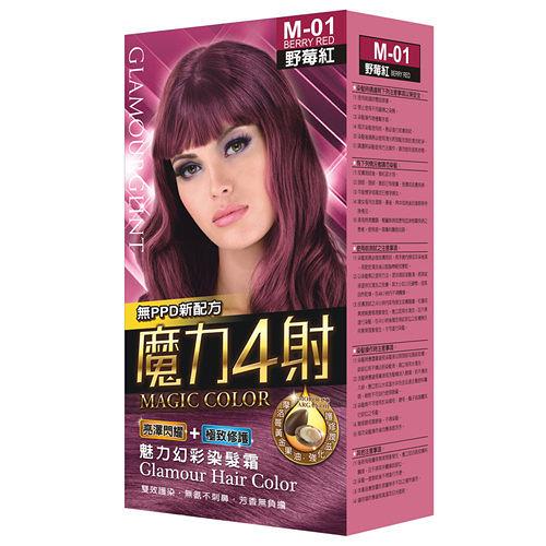 【魔力4射】魅力幻彩染髮霜-M01野莓紅