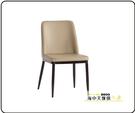 {{ 海中天休閒傢俱廣場 }} G-23 摩登時尚 餐椅系列 532-6 泰特餐椅(駝色皮)