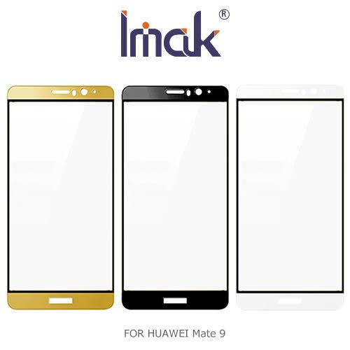Imak HUAWEI Mate 9 全屏鋼化玻璃膜 滿版 9H硬度 螢幕玻璃膜 有導角