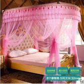 u型伸縮蚊帳1.5米1.8m床雙人家用公主風三開門加密厚宮廷支架【811款32管-粉色】
