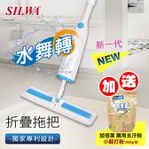 【西華Silwa】水舞轉兩用折疊拖把1組買再送加倍潔小蘇打粉1000g/包