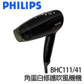 PHILIPS 飛利浦 BHC111/41 黑色 角蛋白修護溫控吹風機