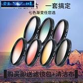 相機濾鏡 漸變鏡67 77mm58 82mm單反相機圓形濾鏡配件適用于尼康索尼佳能 完美計畫 免運