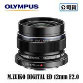 送保護鏡清潔組 OLYMPUS M.ZUIKO DIGITAL ED 12mm F2.0 定焦 鏡頭 EW-M1220 台灣代理商公司貨