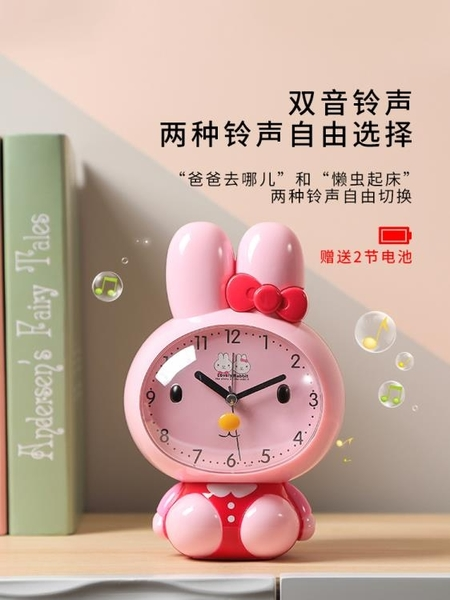 兒童小鬧鐘卡通會說話學生用可愛智慧懶蟲起床兔子女孩臥室床頭鐘 果果輕時尚