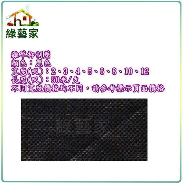 【綠藝家012-C02】雜草抑制蓆(黑色)止草蓆--3尺*50公尺(台灣製抑草蓆雜草蓆)