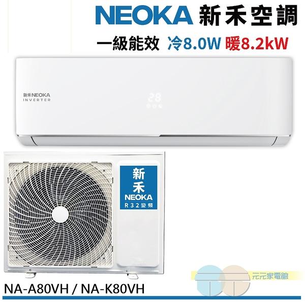 限桃園以北含標準安裝NEOKA 新禾 10-15坪變頻冷暖空調 R32 分離式冷氣 NA-K80VH+NA-A80VH