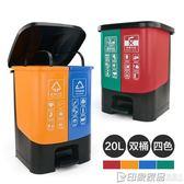 環保分類垃圾桶家用腳踏方形塑料垃圾筒廚房戶外辦公環衛帶蓋大號 印象家品