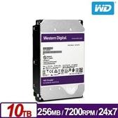【綠蔭-免運】WD101PURZ 紫標 10TB 3.5吋監控系統硬碟
