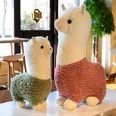 玩偶 羊駝公仔毛絨玩具可愛小羊抱枕睡覺布娃娃兒童玩偶生日禮物男女孩 風馳