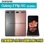 Samsung Galaxy Z Flip 5G 折疊螢幕 8G/256G 贈原廠透明保護殼+原廠行動電源 智慧型手機 0利率 免運費