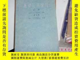 二手書博民逛書店相律及其應用罕見上冊 第九版 041008Y99 亞歷山大.芬德