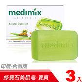 印度 Medimix 綠寶石美肌皂-寶貝Glycerine(3入)