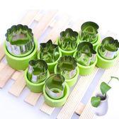 DIY模具9件套蔬菜水果拼盤切花器印花造型形狀工具套裝