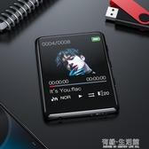 全面屏藍芽MP3隨身聽學生版小型便攜式MP4音樂播放器MP5超薄mp6觸摸屏英語聽力聽歌 雙十一全館免運