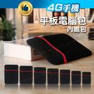 9 9.7 10吋平板電腦包 商務筆電包...