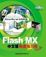 二手書博民逛書店《Flash MX 動畫強力教-Action Script經典》