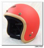 【ASIA 706 精裝 復古帽 安全帽】消光紅/咖、內襯全可拆