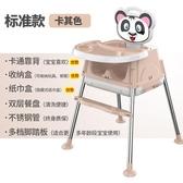 兒童餐椅 寶寶餐椅兒童吃飯座椅子兒童多功能學坐可折疊便攜式家用餐桌【免運】