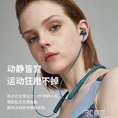藍芽耳機無線運動跑步頸掛脖入耳式耳塞雙耳超長待機續航真隱形小型降 3C優購