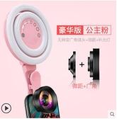支架補光燈外置高清廣角手機鏡頭通用非單反微距攝像頭便攜小型打光自拍攝影 美眉新品