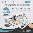 升級7W簡易雷射雕刻機 HANLIN-7...