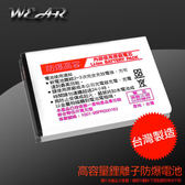 葳爾Wear 【 勁量】高容量電池NOKIA BL 5BT 【  】2600C 2608C