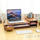 筆記本電腦增高架辦公室桌面收納盒顯示器增高架一體機架鍵盤收納  WD 聖誕節歡樂購