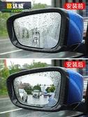 汽車倒車鏡防雨膜高清防水防霧膜寶馬通用
